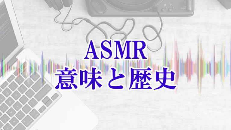 意味 asmr